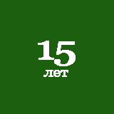 Срок службы 15 лет